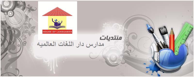 House of Languages International School