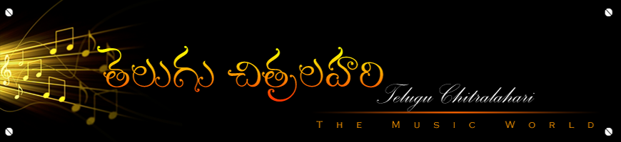 Telugu Chitra Lahari