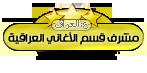 مشرف قسم الاغاني العراقية