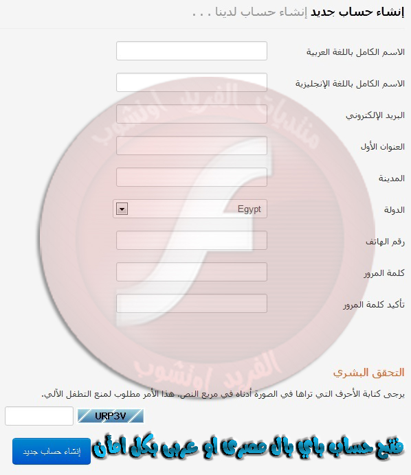 ��� ��� ���� ��� ��� Egyptian PayPal ���� ���� 100%