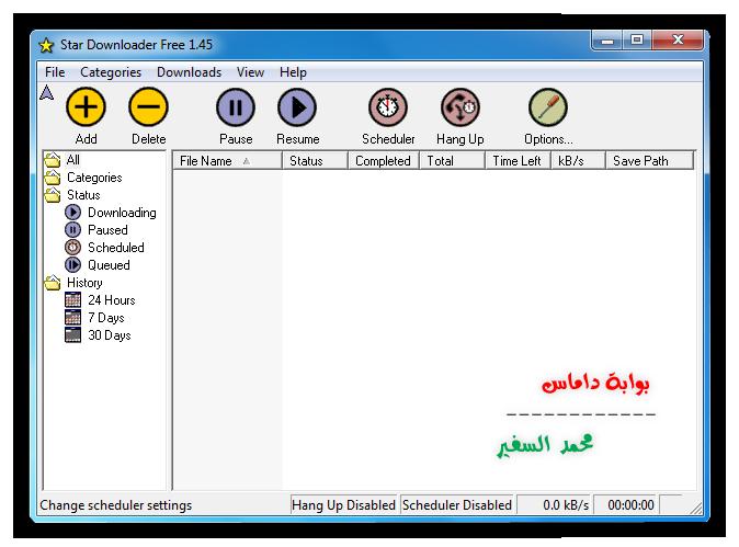 برنامجـ Star Downloader Free 1.45