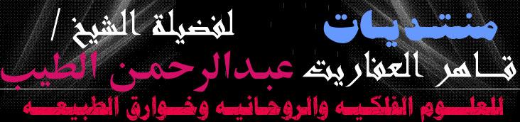 منتديات الشيخ الروحاني عبد الرحمن الطيب لجلب الحبيب خلال الساعه وعلاج السحر بالقران