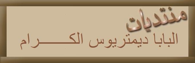 المنتدى تم نقلة  الى  www.alkaraam.com