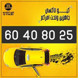 ارقام تكاسي 60408025 الكويت