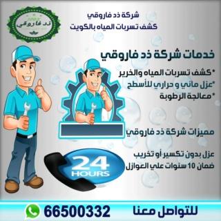 تسربات بالكويت 66500332 شركة فاروقي