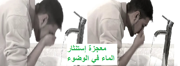 المسلمين يدرسون الوضوء