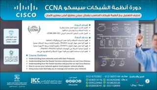 دورة أنظمة الشبكات سيسكو ccna