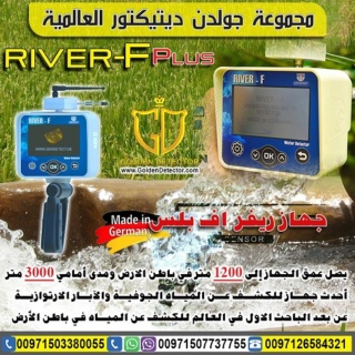 المياه الجوفية River-f