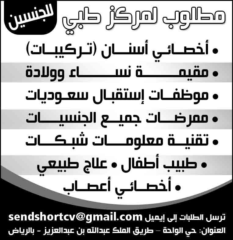 مطلوب اطباء لمركز بالسعودية