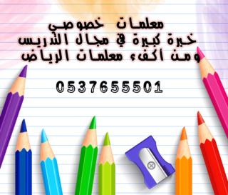 معلمة تاسيس ابتدائي الرياض 0537655501