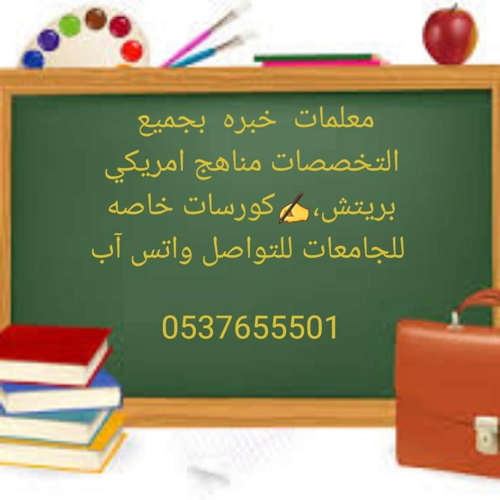 مدرسة خصوصية بالرياض 0537655501