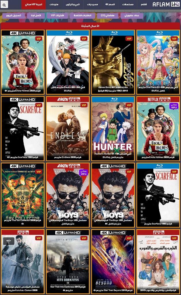 منصة أفلام كواليتي