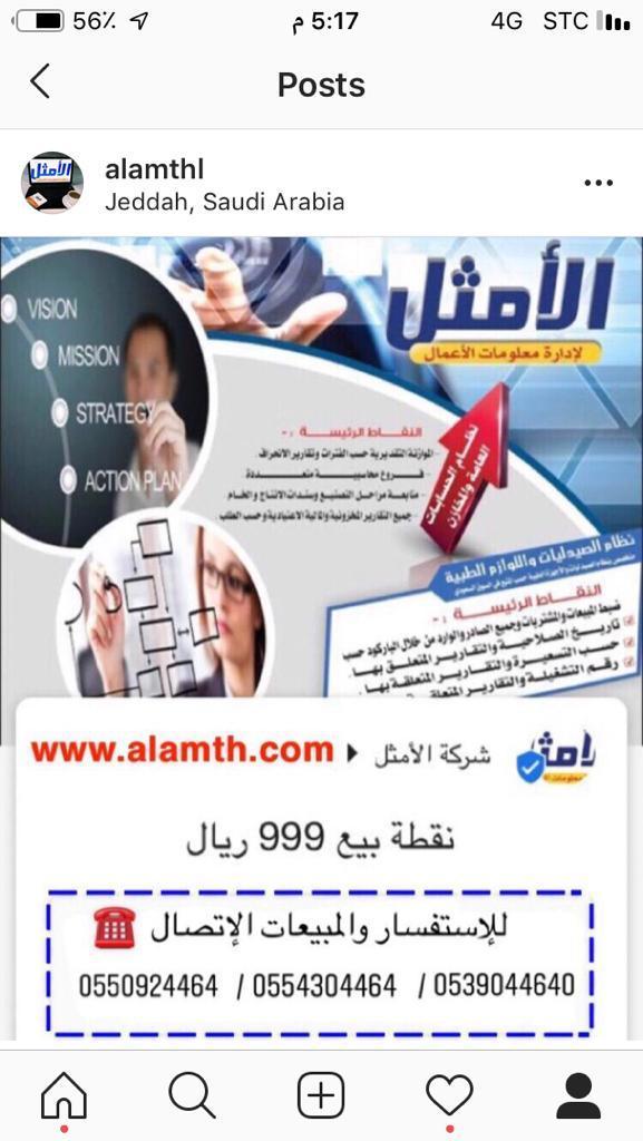 برنامج الأمثل لأدارة معلومات الأعمال