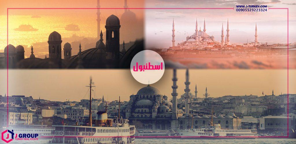 الاستثمار العقاري تركيا