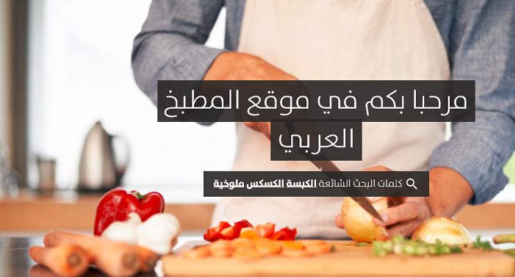 المطبخ العربي للوصفات الشهية والاقتصادية
