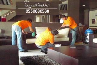 الخدمة السريعة شركات خدمات متكاملة بالرياض 0550680538