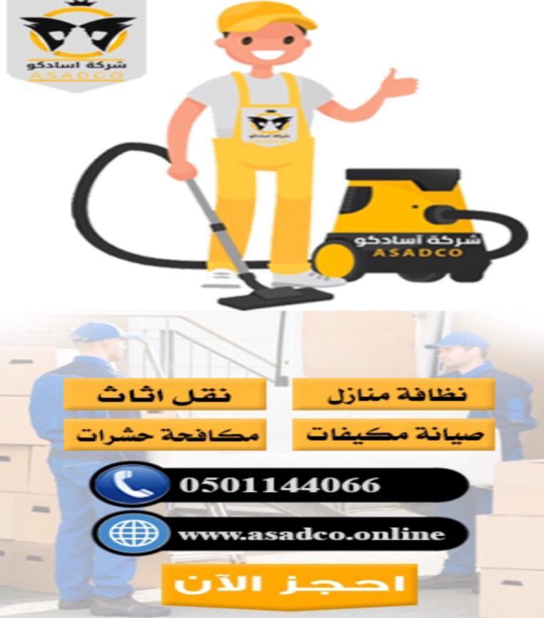 خدمات لتنظيف المنازل الفلل والأثاث آسادكو بالسعودية