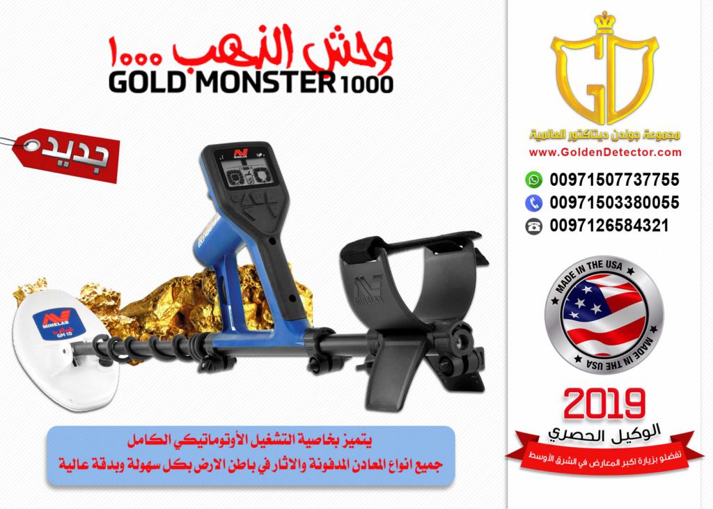 اجهزة كشف الذهب الاصلية وحش الذهب