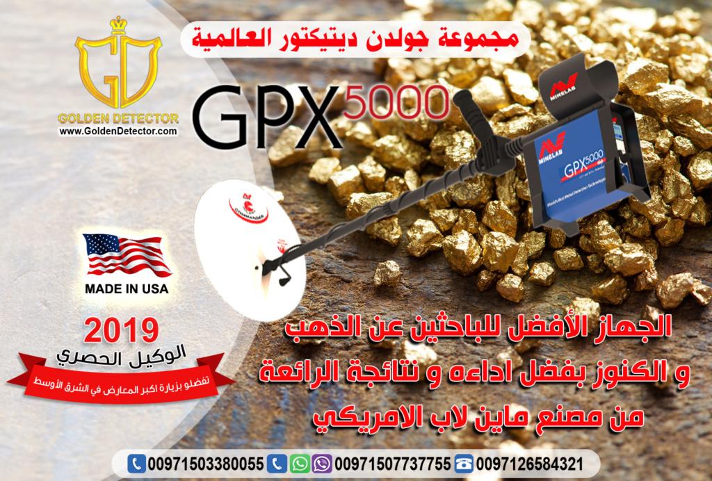 gpx-5010.jpg
