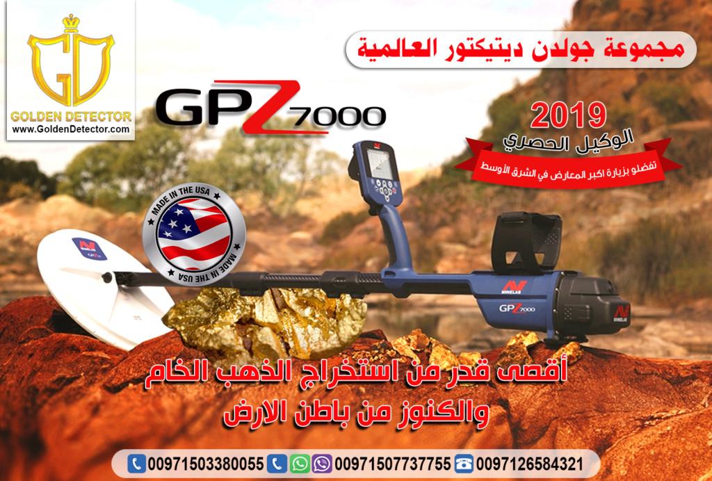 جهاز كشف الذهب الخام الطبيعي جي بي زد 7000