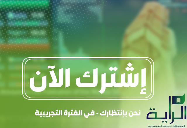 توصيات الراية بسوق الأسهم السعودية