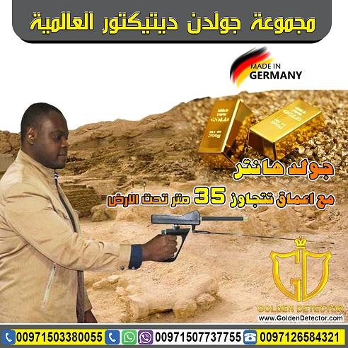 الذهب هانتر