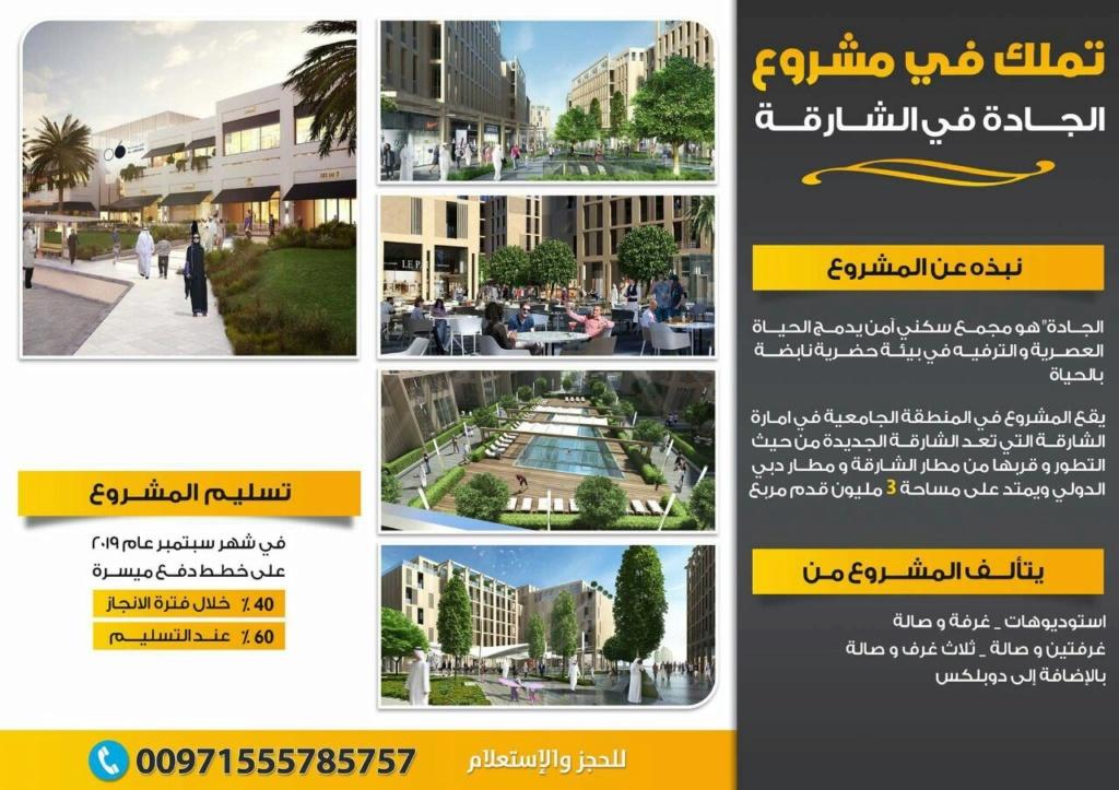بالمنطقه الجامعية الشارقة img_3413.jpg