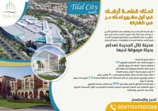 تملك اراضي سكنية استثمارية مدينة تلال photo-24.jpg