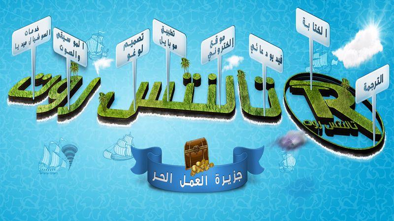 تالنتس talentsroot أضخم إلكتروني عربي