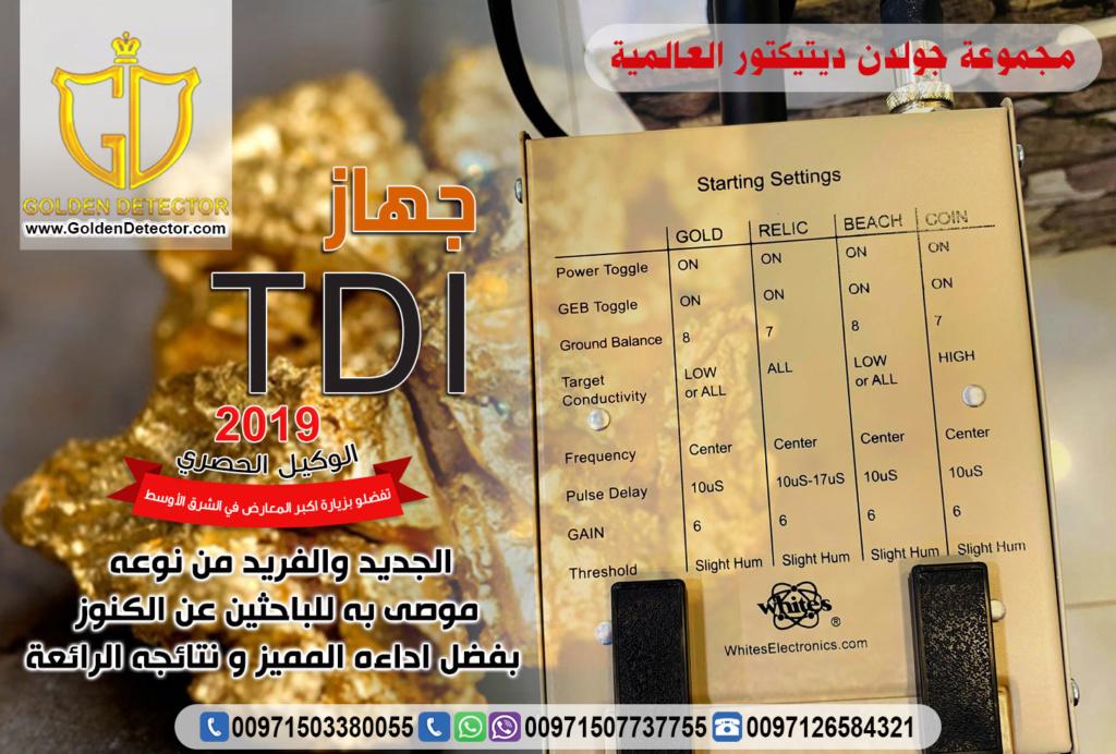جهاز كشف الذهب الخام Tdi من شركة جولدن ديتيكتور