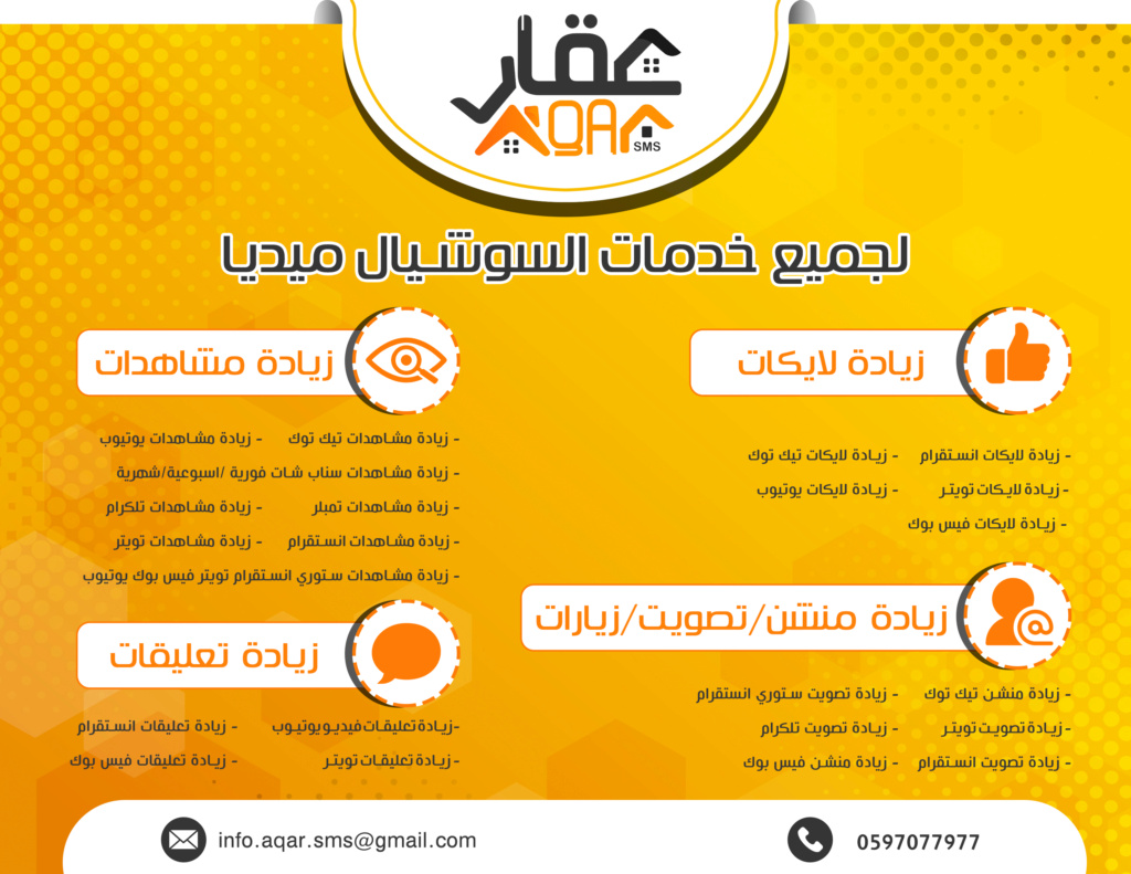 الموقع العربي الأول لبيع خدمات السوشيال ميديا