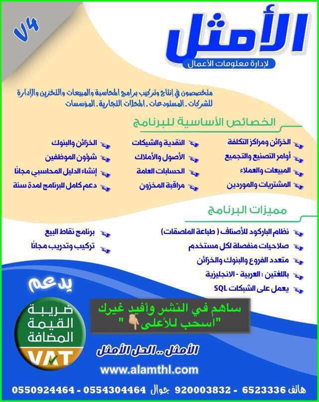 للبرمجيات السعودية البرمجيات المحاسبية whatsa19.jpg