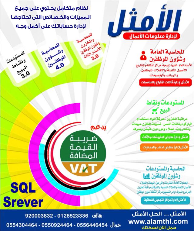 للبرمجيات السعودية البرمجيات المحاسبية whatsa20.jpg