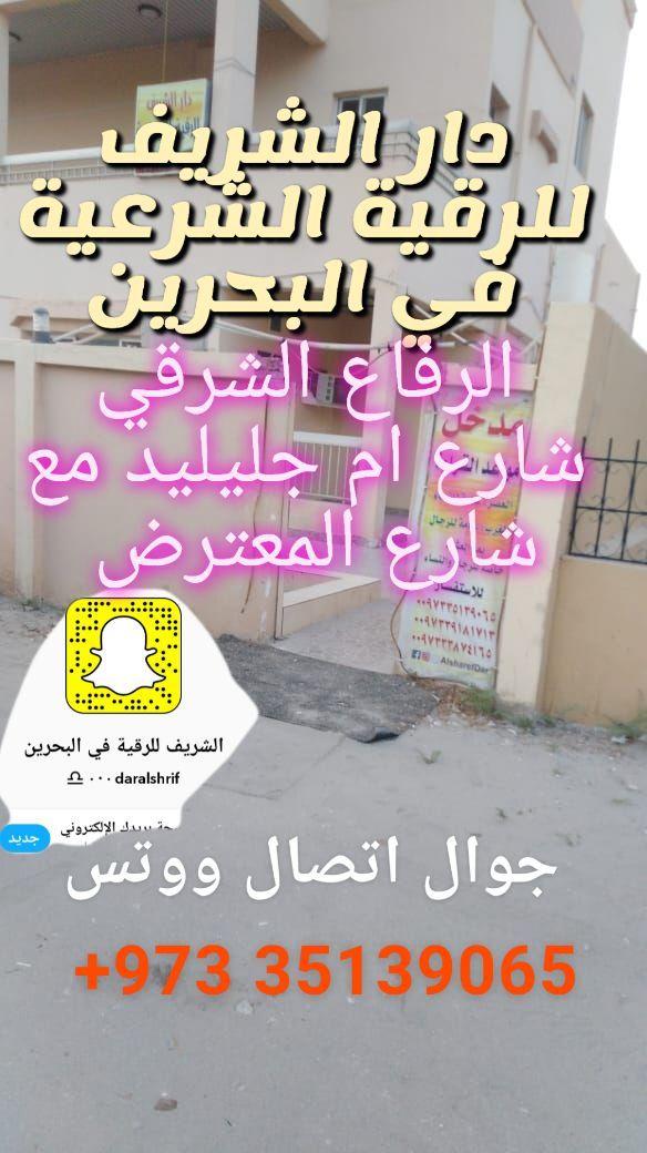الشريف للرقية الشرعية مملكة البحرين