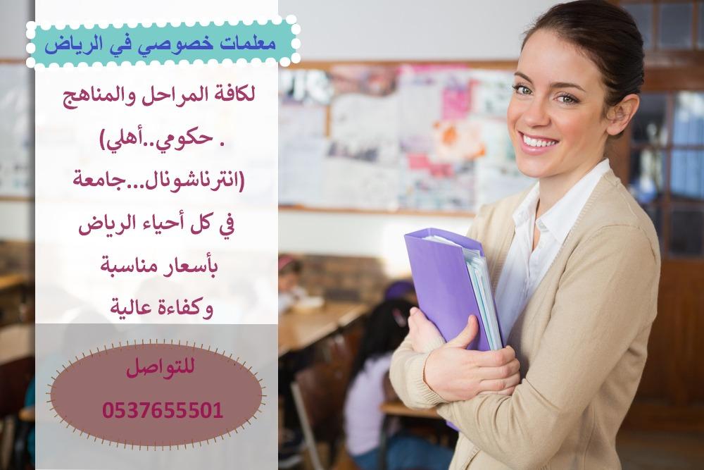 معلمات بالرياض 0537655501