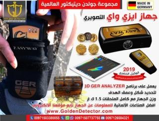 الذهب الدفين والذهب الخام جولدن ديتكتور العالمية
