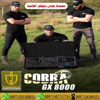 جهاز الذهب كوبرا 8000 Cobra