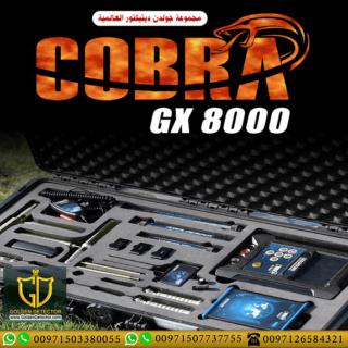 جهاز المعادن والكنوز كوبرا 8000 جولدن ديتكتور yo_aa_10.png